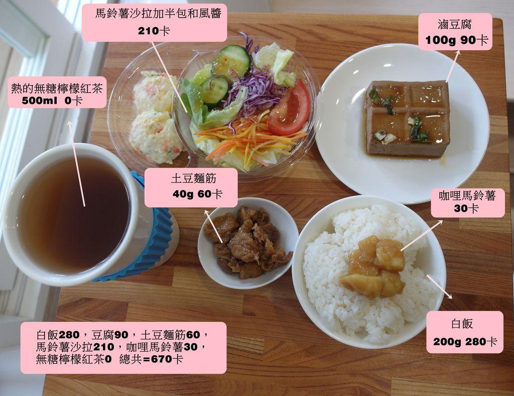 便利商店午餐菜單 670卡.jpg