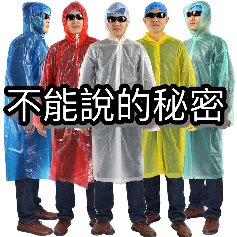 The-disposable-raincoat-Thickening-of-outdoor-transparent-disposable-rainwear