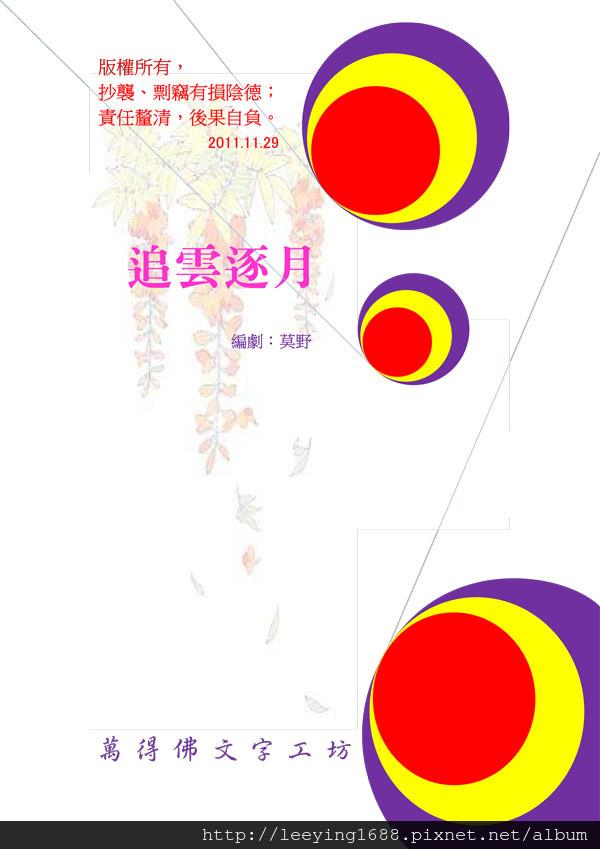 tracing_2011_1129-1.jpg