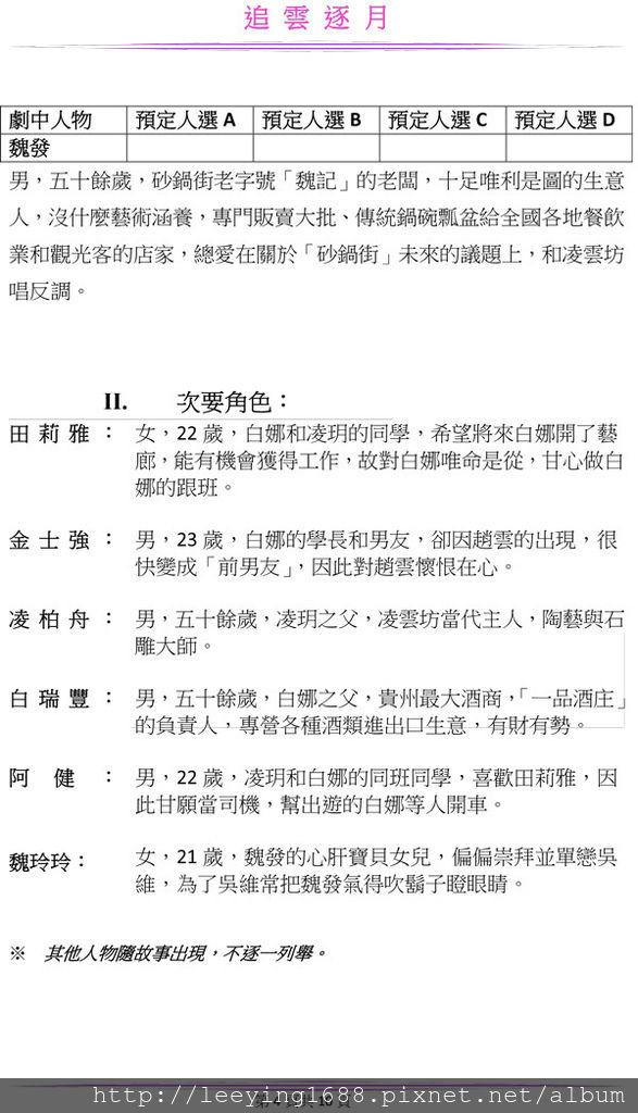 tracing_2011_1129-4.jpg