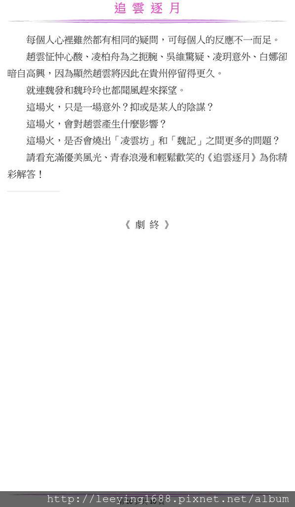 tracing_2011_1129-10.jpg