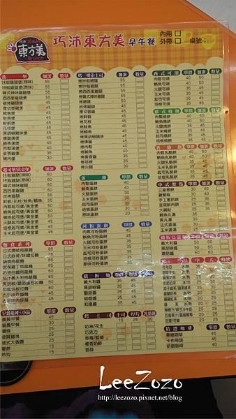 東方沛早餐店菜單.jpg