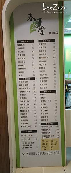 雙和醫院生活機能-春露堂菜單