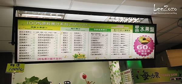 雙和醫院生活機能-每力果菜單