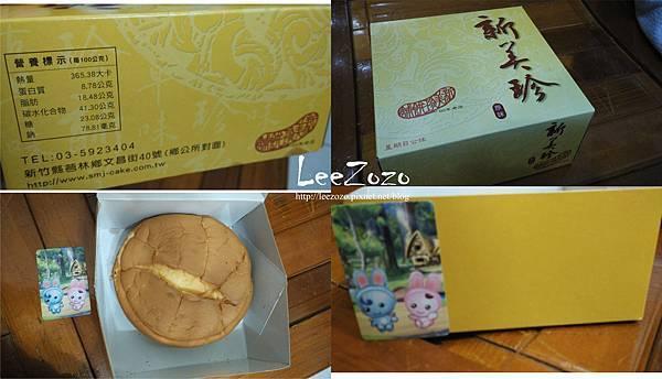 新美珍餅鋪蛋糕.jpg