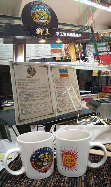 獅王咖啡 (2).jpg