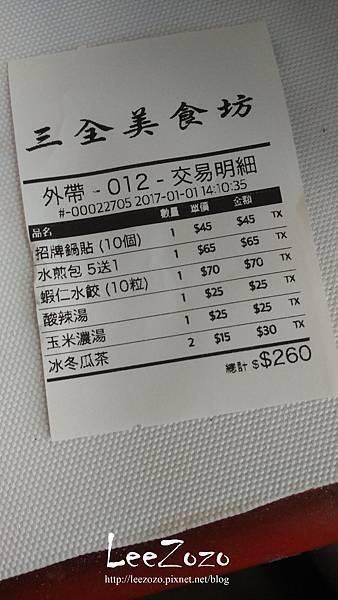 三全美食坊 (11).jpg