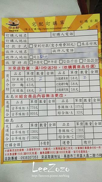 明誠炒米粉 (5).jpg