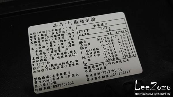明誠炒米粉 (9).jpg