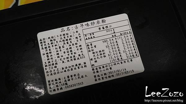 明誠炒米粉 (10).jpg