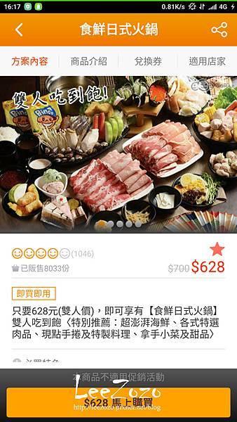 食鮮火鍋 (2).jpg