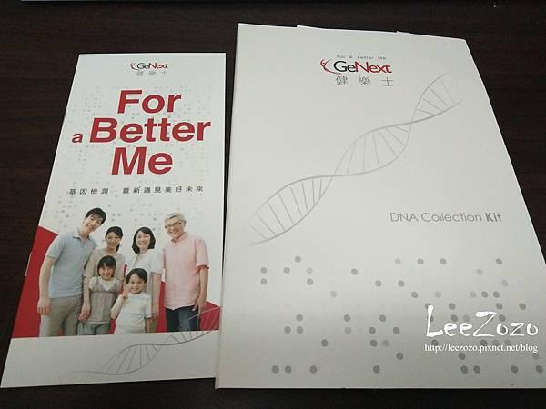 基因檢測 (3).jpg