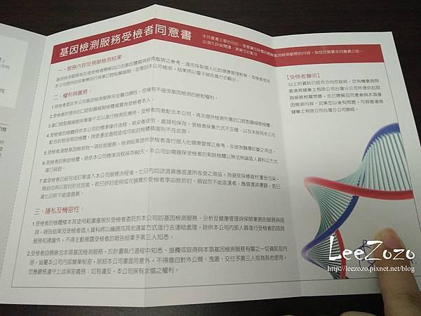 基因檢測 (12).jpg
