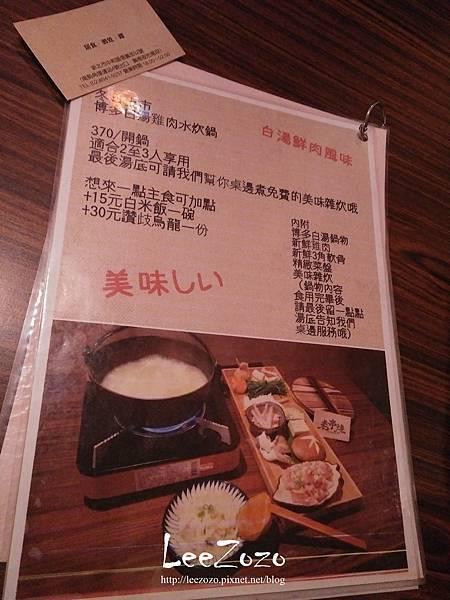 大樂串燒 菜單 (3).jpg