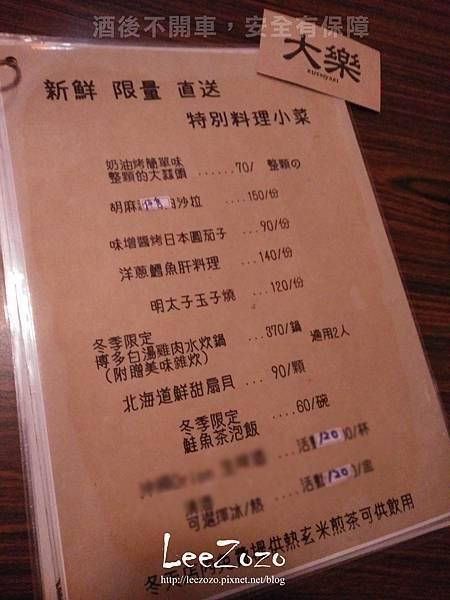 大樂串燒 菜單 (2).jpg