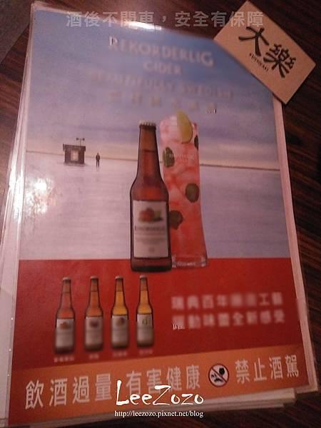 大樂串燒 菜單 (6).jpg