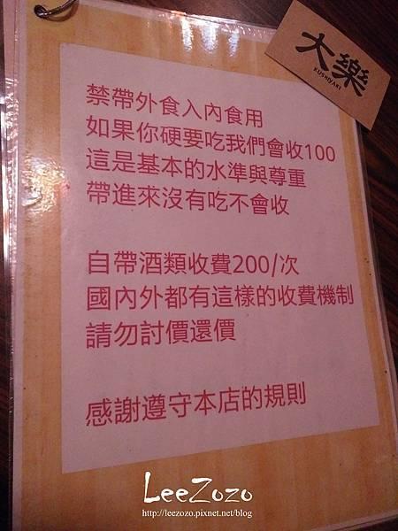 大樂串燒 菜單 (9).jpg