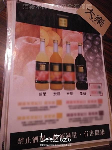 大樂串燒 菜單 (8).jpg
