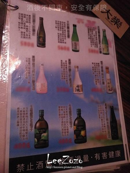 大樂串燒 菜單 (7).jpg
