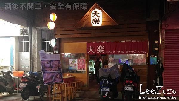 大樂串燒店面照.jpg