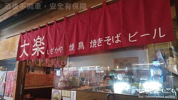 大樂串燒店面旗.jpg