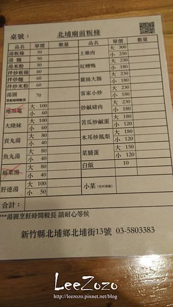 北埔美食 (2).jpg