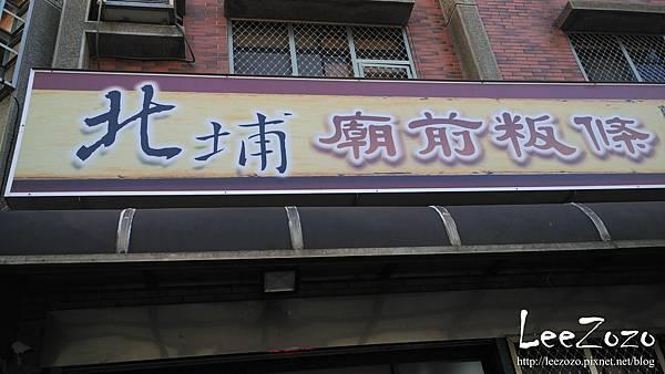 北埔美食 (11).jpg