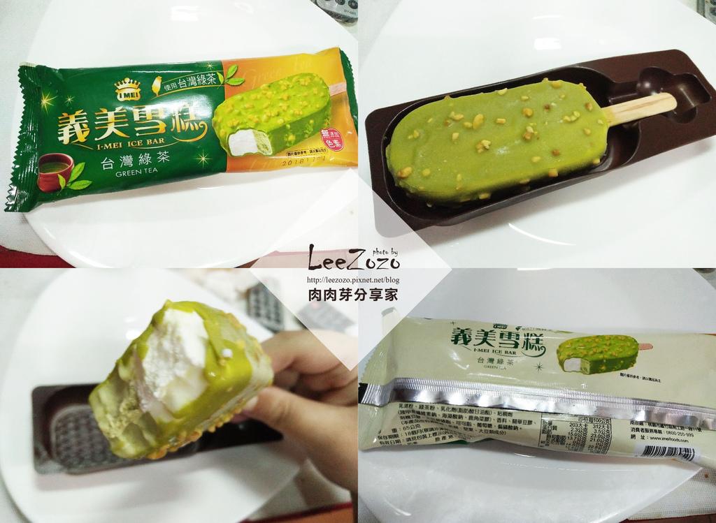 義美綠茶雪糕-01.jpg