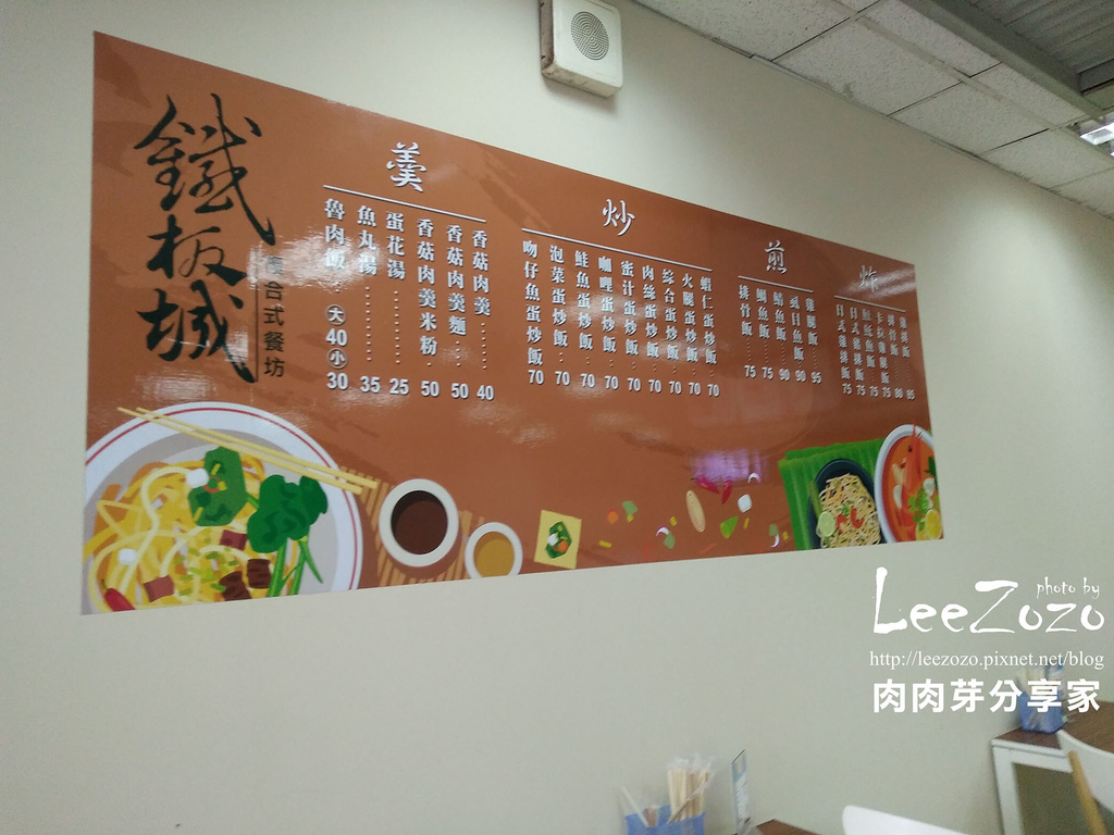 鐵板城複合式餐坊 (4).jpg