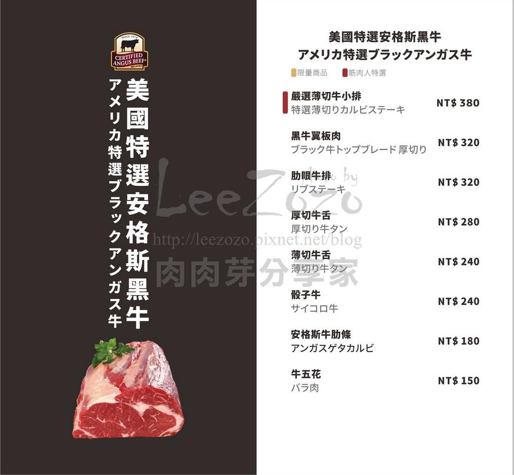官方菜單-02.jpg