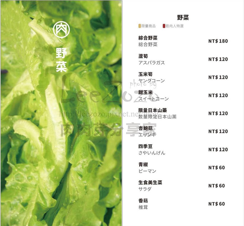 官方菜單-08.jpg