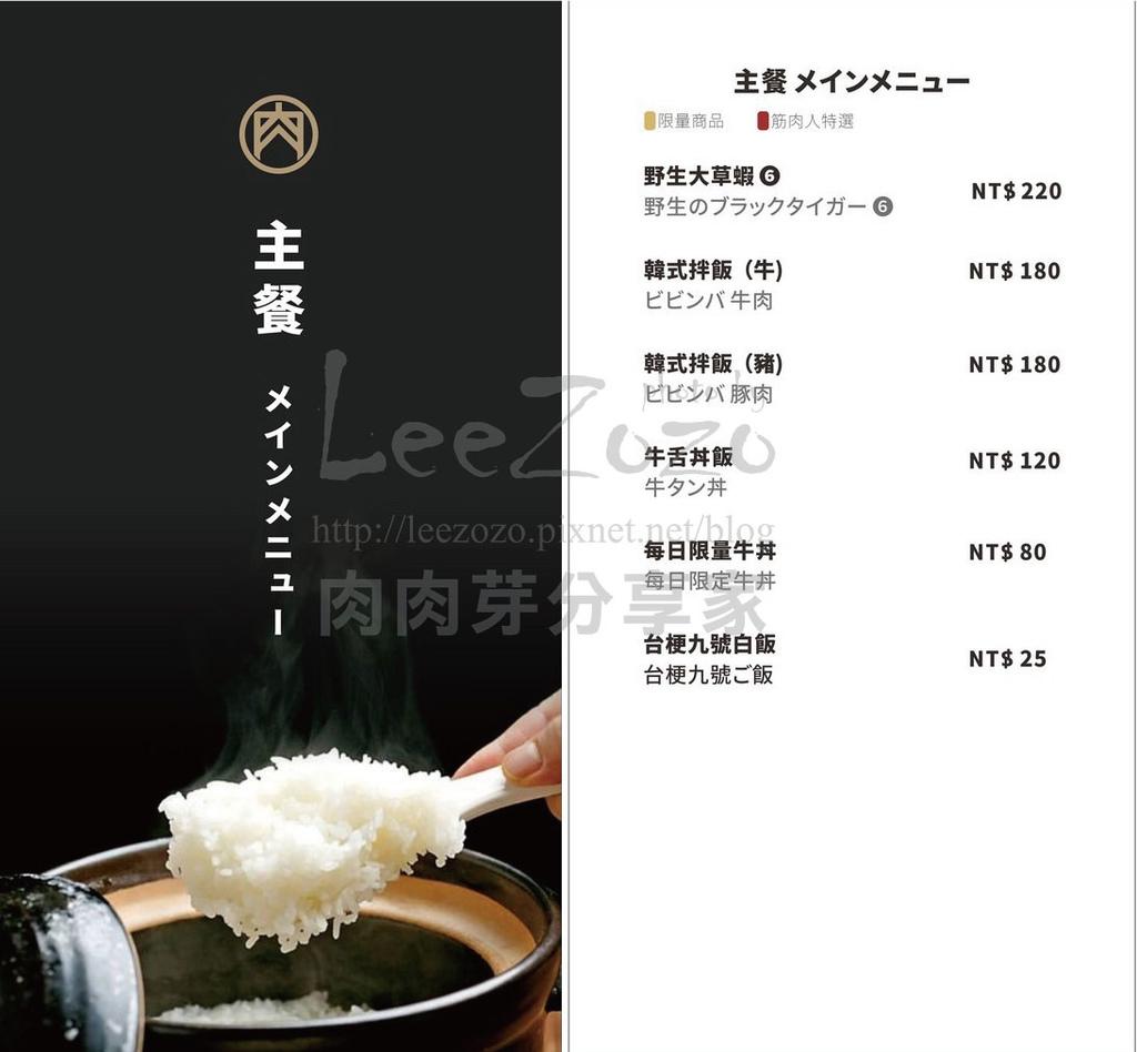 官方菜單-06.jpg