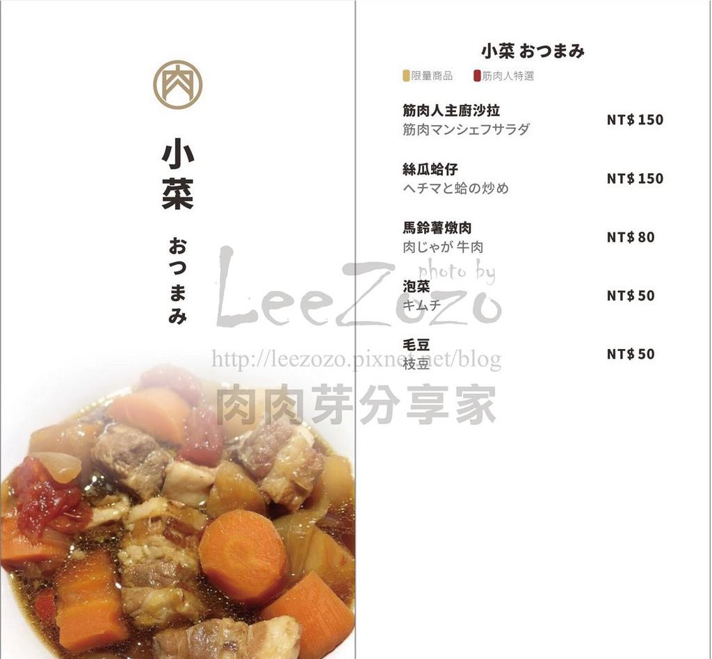 官方菜單-07.jpg