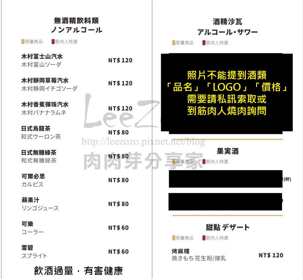 官方菜單-09.jpg