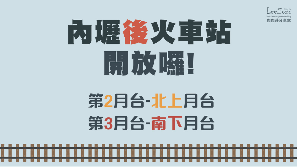 內壢後火車站-01.jpg