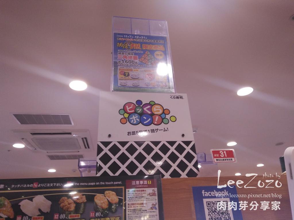 藏壽司中壢店 (11).jpg