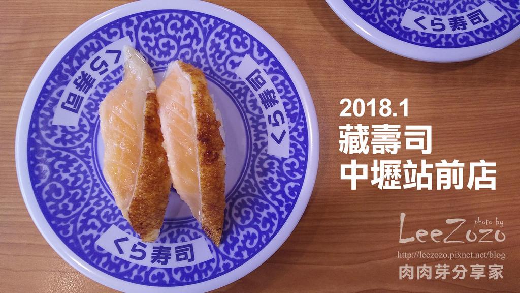 藏壽司 (13).jpg