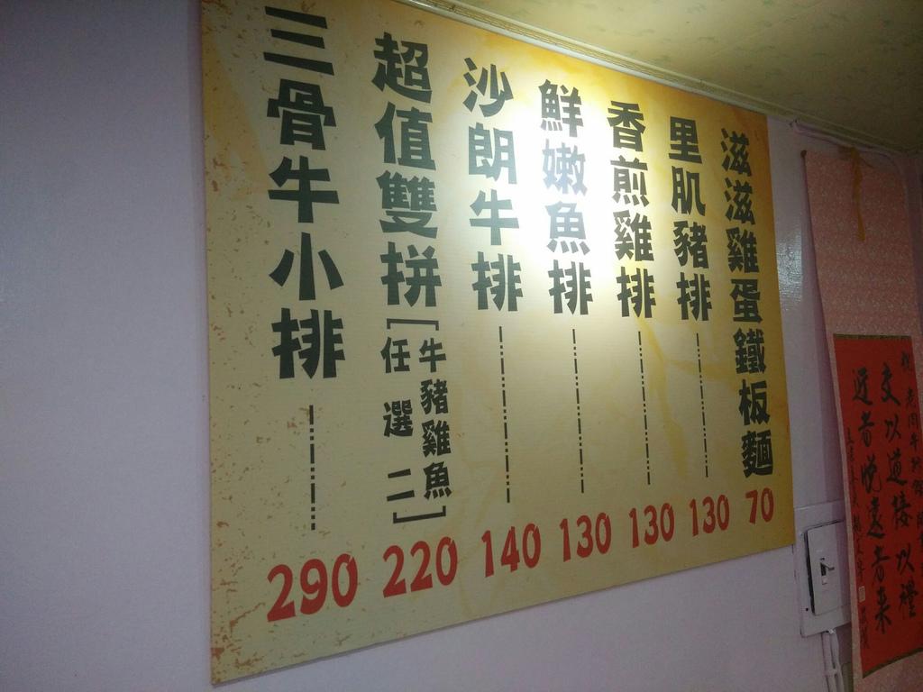 老周牛排館 (8).jpg