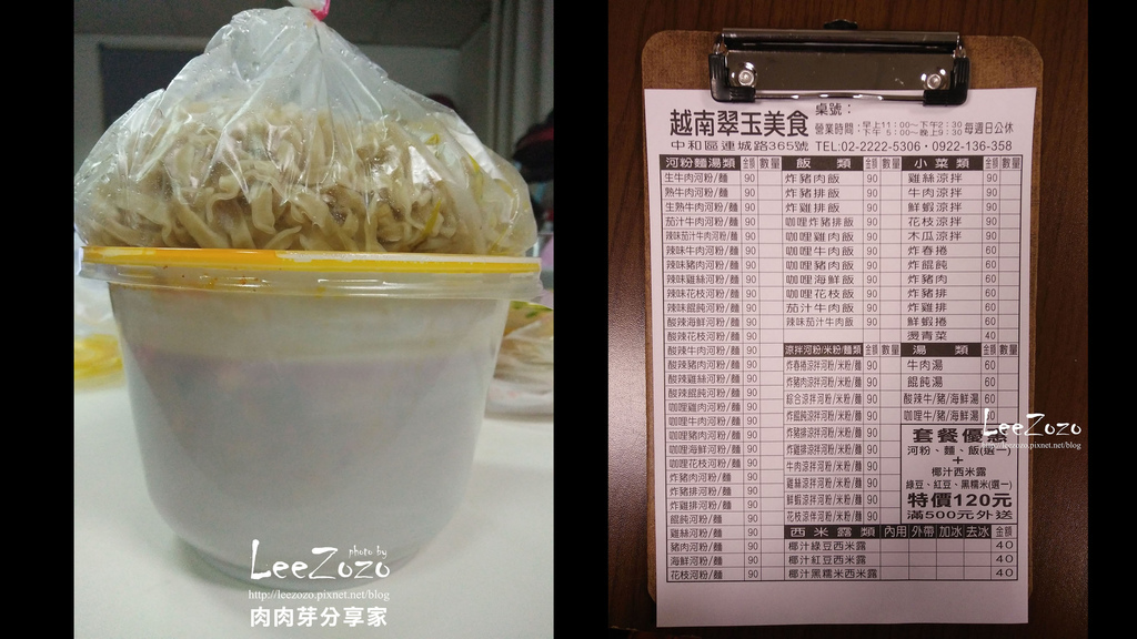 越南翠玉美食 (3).jpg