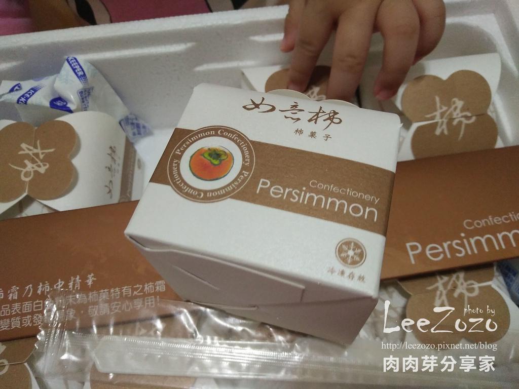 如意柿 (1).jpg