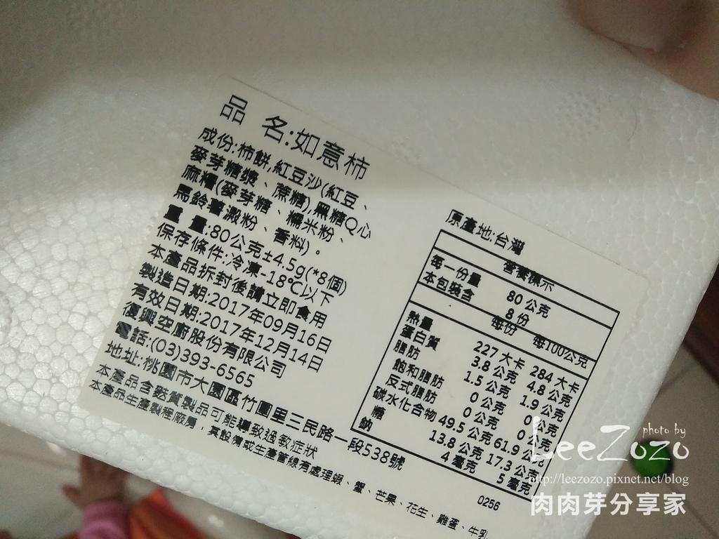 如意柿 (5).jpg