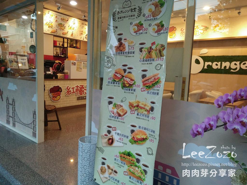 紅橘子早餐店 (3).jpg