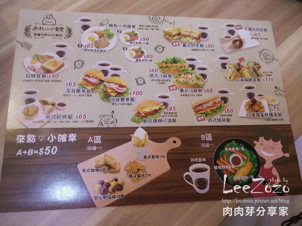紅橘子早餐店 (8).jpg