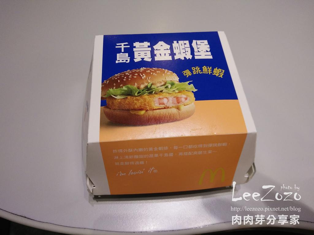 麥當勞千島黃金蝦堡(2).jpg