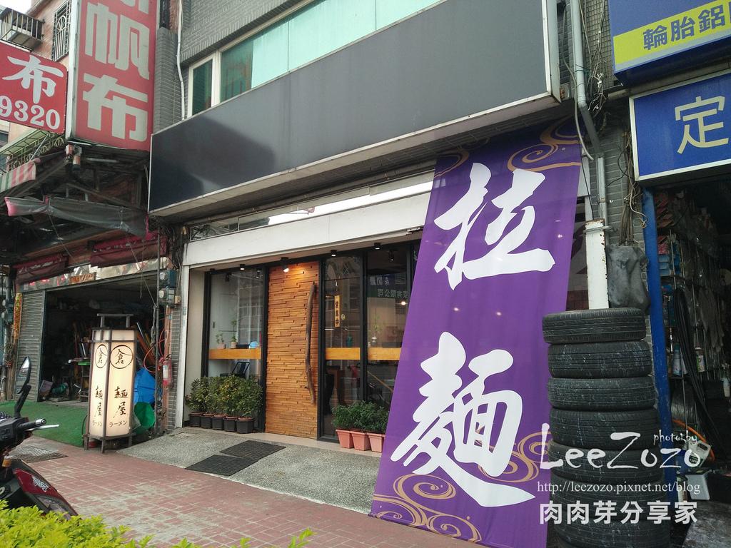 倉麵屋中壢店 (2).jpg