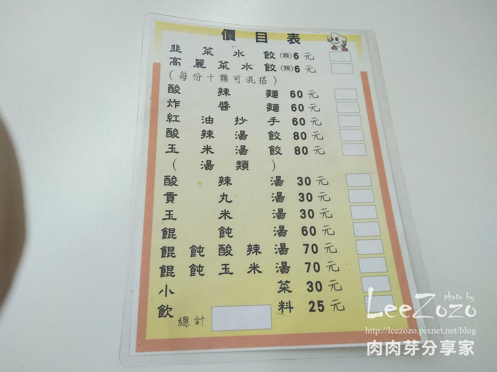 郭記健康手工水餃 (2).jpg