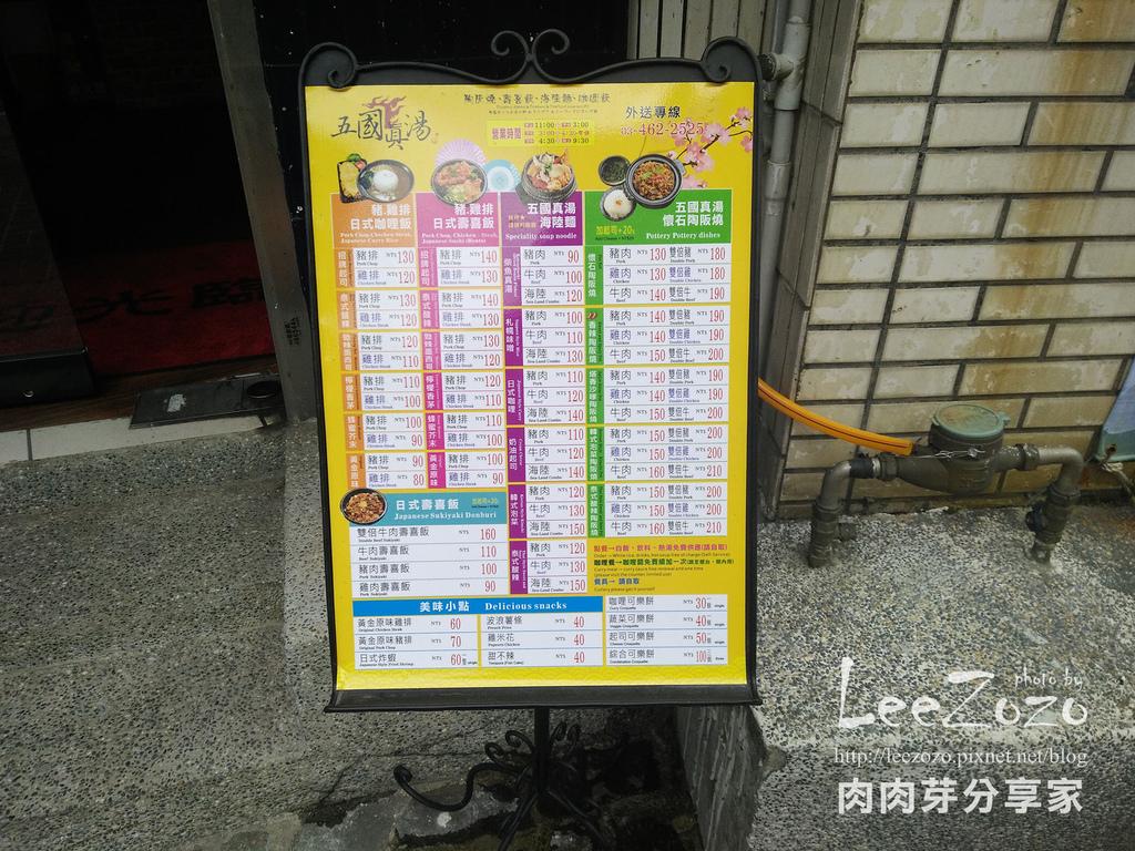 五國真湯 (2).jpg