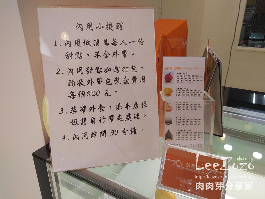 法橙法式甜點 (6).jpg
