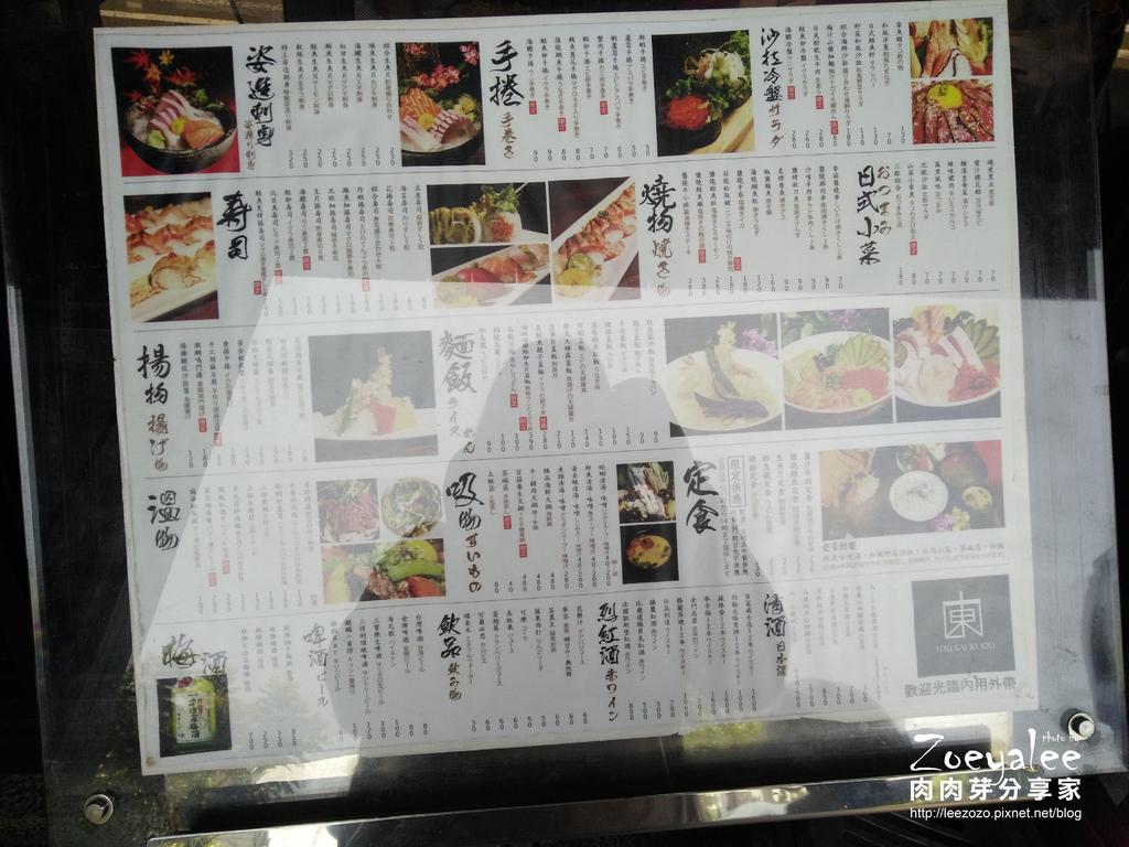 東街日本料理 (2).jpg