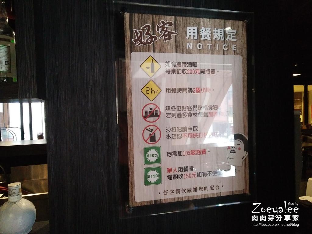 好客燒烤中壢店 (16).jpg